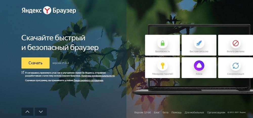 Яндекс Браузер (browser.yandex.ru) - отзывы о браузере от Yandex