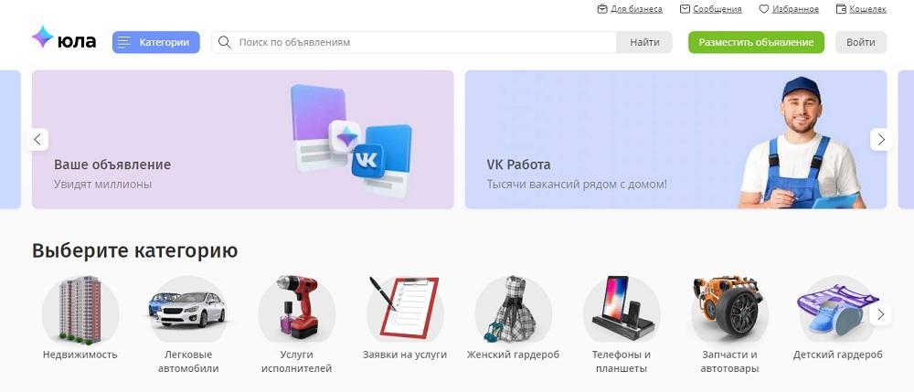 Юла (youla.ru) - реальный отзыв о популярной доске объявлений
