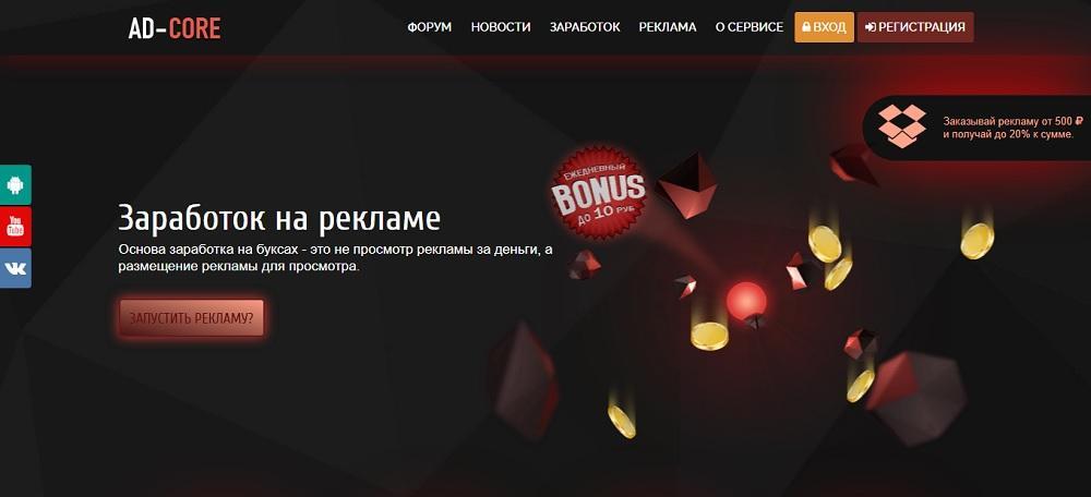AD-CORE (ad-core.ru) - реальный отзыв о буксе