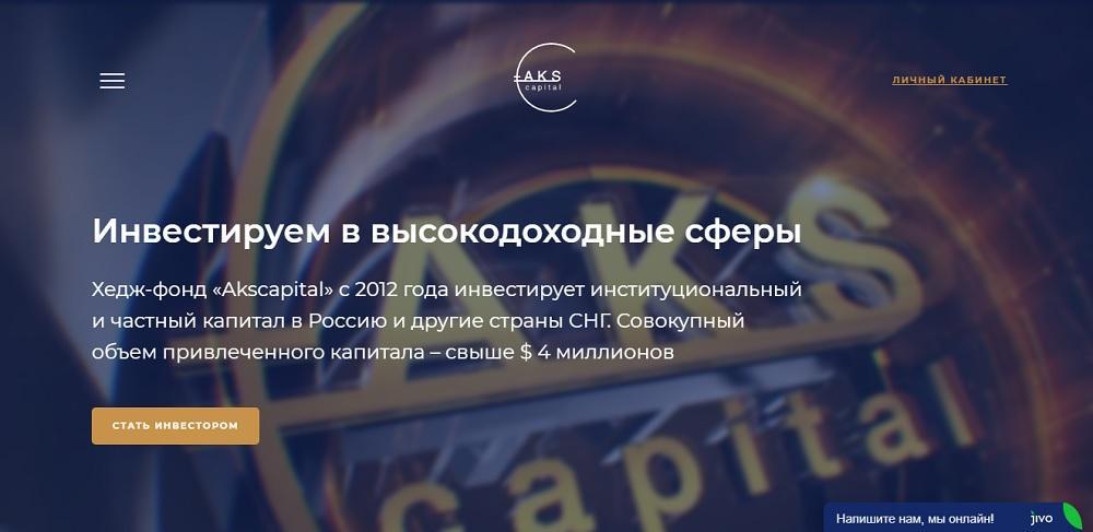 Akscapital (akscorp.ru) - хедж-фонд, инвестирующий в высокодоходные сферы [не рекомендую]