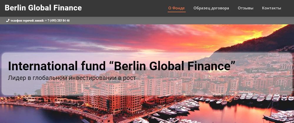 Berlin Global Finance (berlin-finance.ru) - лидер в глобальном инвестировании в рост [не ведитесь, это развод]