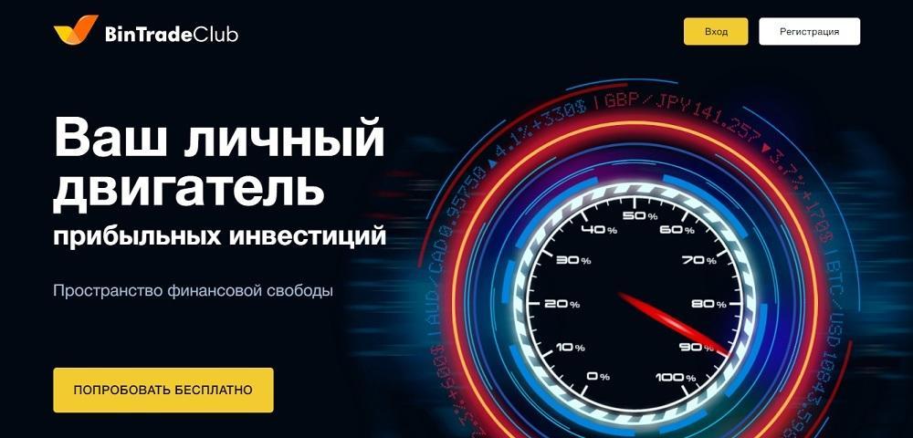 BinTradeClub (bintradeclub.ru) - ваш личный двигатель прибыльных инвестиций [лохотрон, не ведитесь]