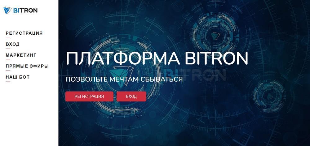 Bitron (bitron.cc) - что за проект? Стоящий или очередной лохотрон?