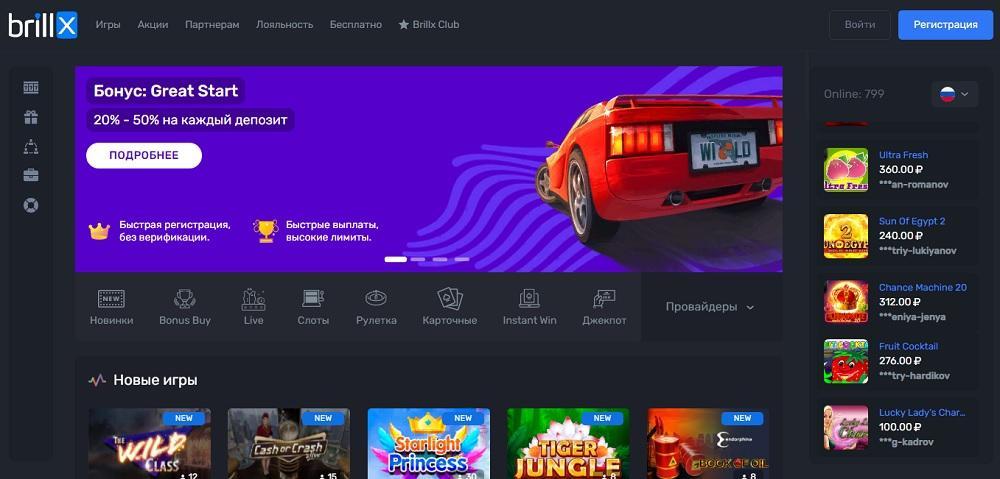 Brillx (brillx.gg) - не советую, онлайн казино меняет условия на ходу