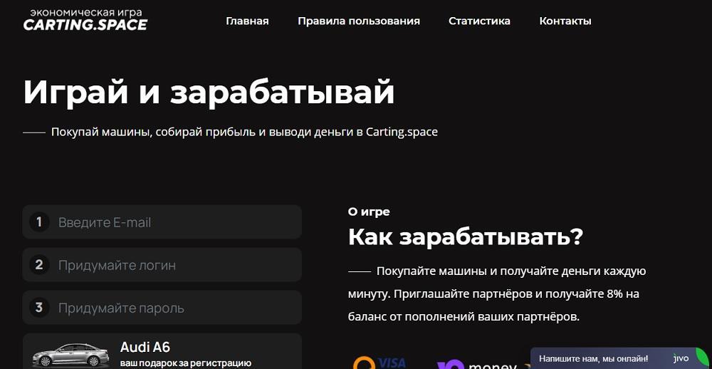 Carting.space - экономическая онлайн игра: играй и зарабатывай [не рекомендую]