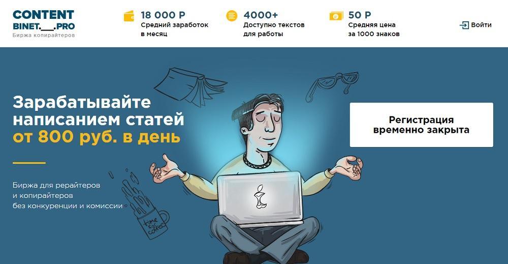 Content.Binet.pro - биржа для копирайтеров и рерайтеров