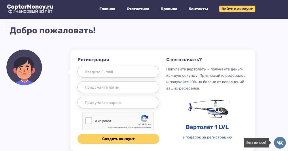 CopterMoney.ru - финансовый взлёт начинается с нами! [не рекомендую]