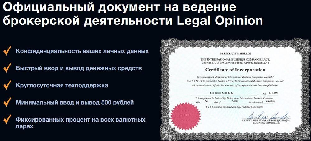 документы и лицензия на брокерскую деятельность у BinTradeClub отсутствуют