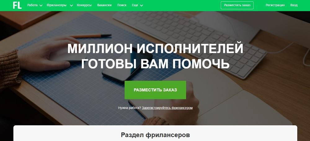 FL - крупнейшая биржа фриланса в Рунете