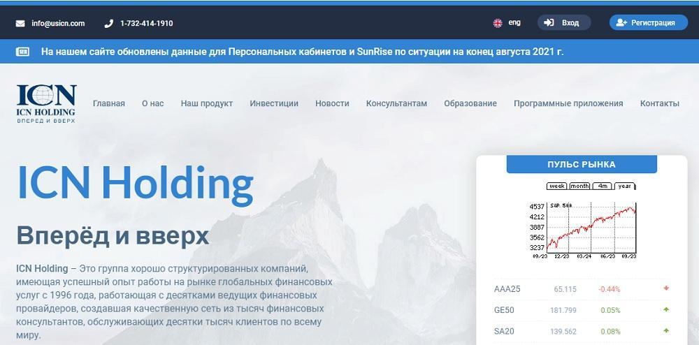 ICN Holding (usicn.com) - это реальная компания или шарашкина контора с липовыми графиками на сайте?