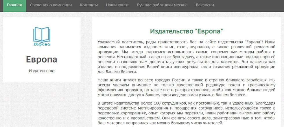 ideurope.site набирает наборщиков текста, не ведитесь - это лохотрон