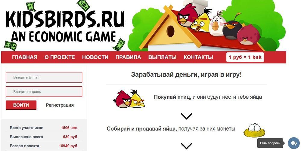 KidsBirds.ru - игра с выводом денег или развод? Какие отзывы?