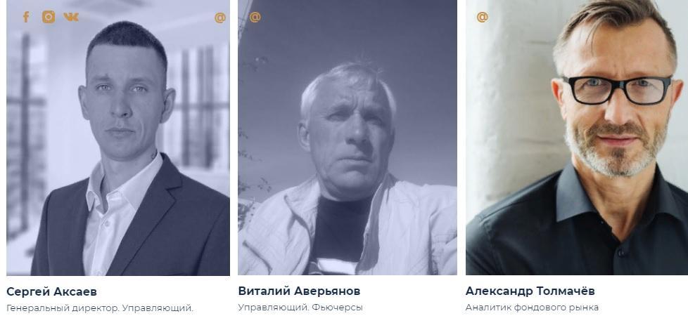 команда хедж-фонда Akscapital