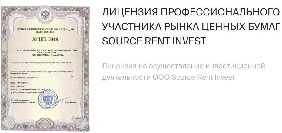 лицензия ЦБ РФ на сайте srinvest.org - это фикция