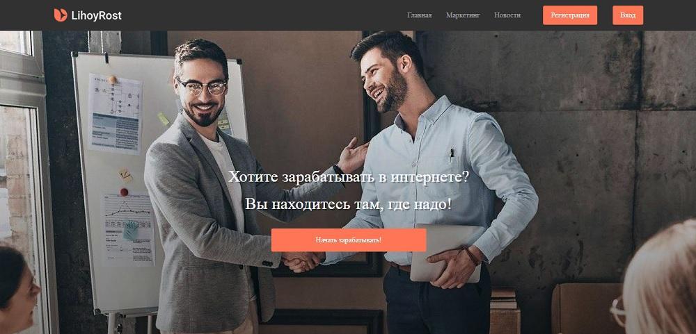 LihoyRost (lihoyrost.ru) - вы имеете право жить хорошо! [не ведитесь, это сетевая пирамида]
