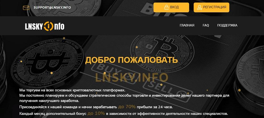 lnsky.info обещает до 70% прибыли за 24 часа - это правда или обман?