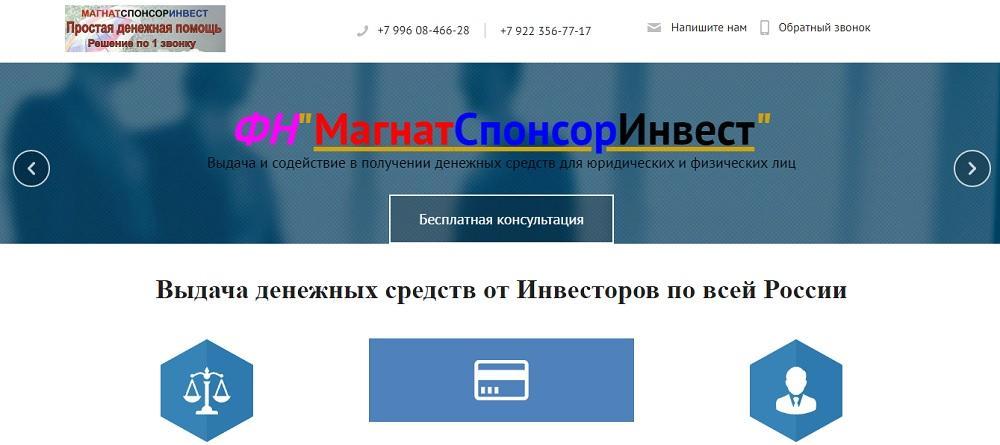 МагнатСпонсорИнвест (magnatsp.nethouse.ru) - выдача и содействие в получении денежных средств [не рекомендую]