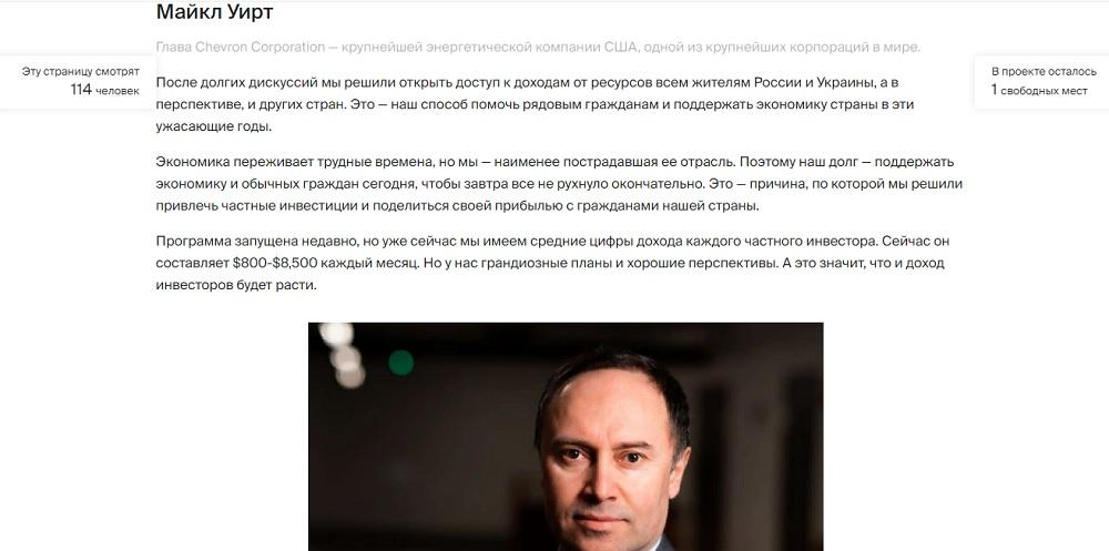 Майкл Уирт открывает россиянам и украинцам доступ к богатствам России и Украины по мнению лохотрона SOURCE RENT INVEST