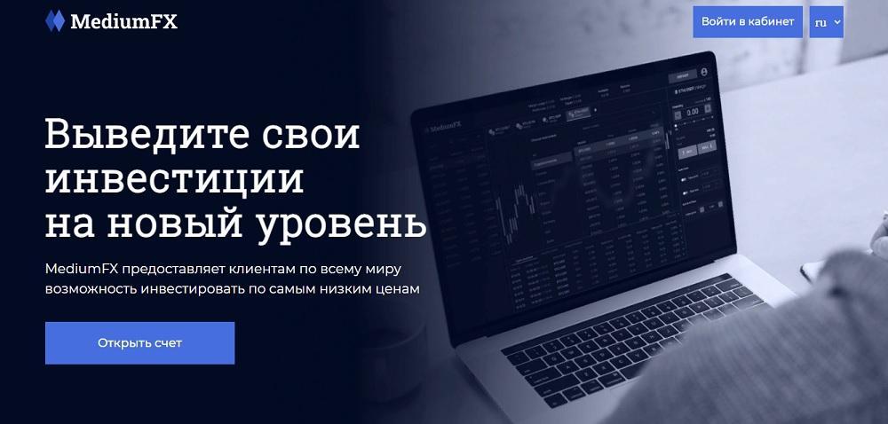 MediumFX (mediumfx.company) - о брокере из Болгарии с московским номером плюс отзывы
