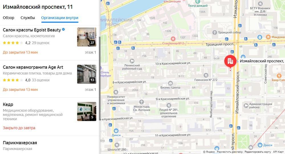 по адресу 190005, г. Санкт-Петербург, Измайловский пр-кт, д. 11 нет никакого главного офиса