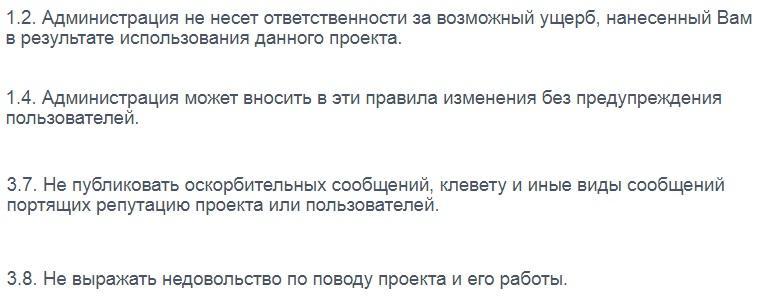 правила на сайте проекта KidsBirds.ru