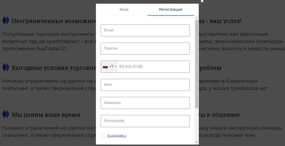 регистрация на сайте mediumfx.company требует номер телефона