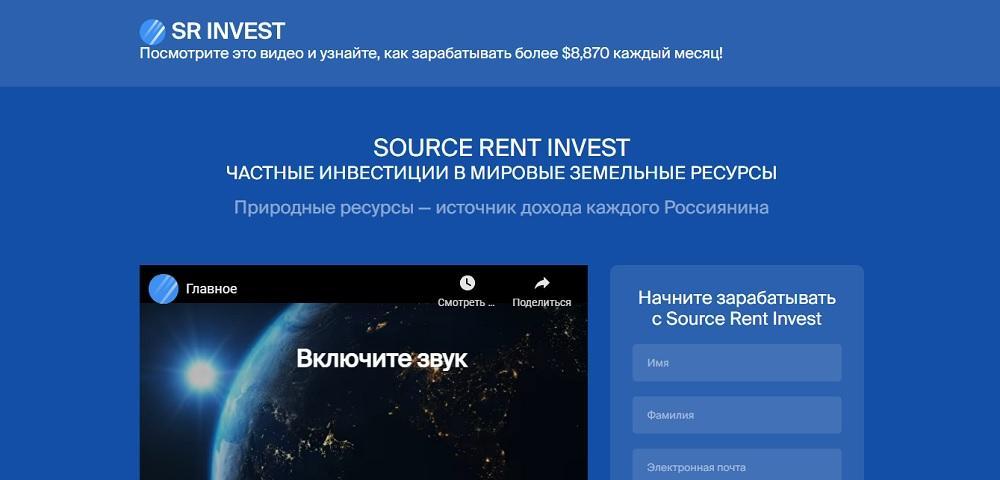 SOURCE RENT INVEST (srinvest.org) - частные инвестиции в мировые земельные ресурсы [лохотрон]