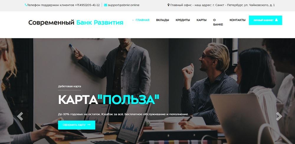 Современный Банк Развития (sbnkr.online) - это фейковый банк, который выдуман мошенниками