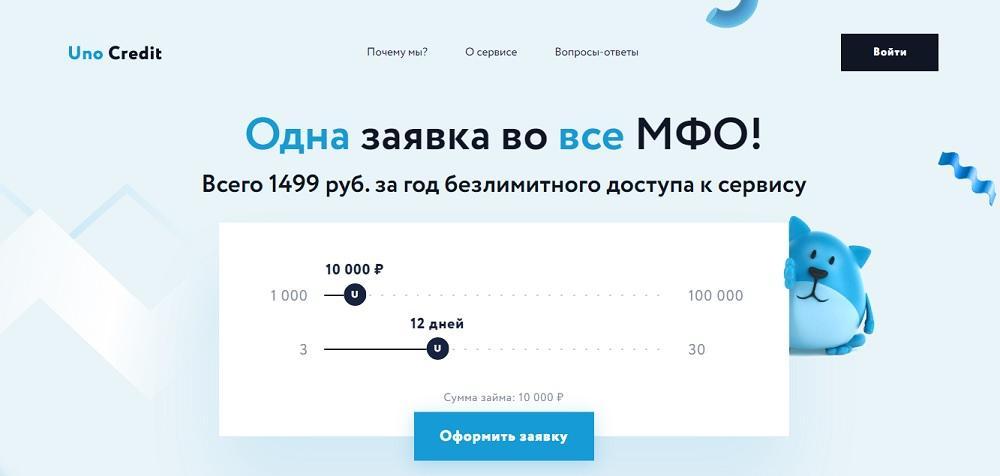 unocredit.ru - одна заявка во все МФО или развод? Какие отзывы?
