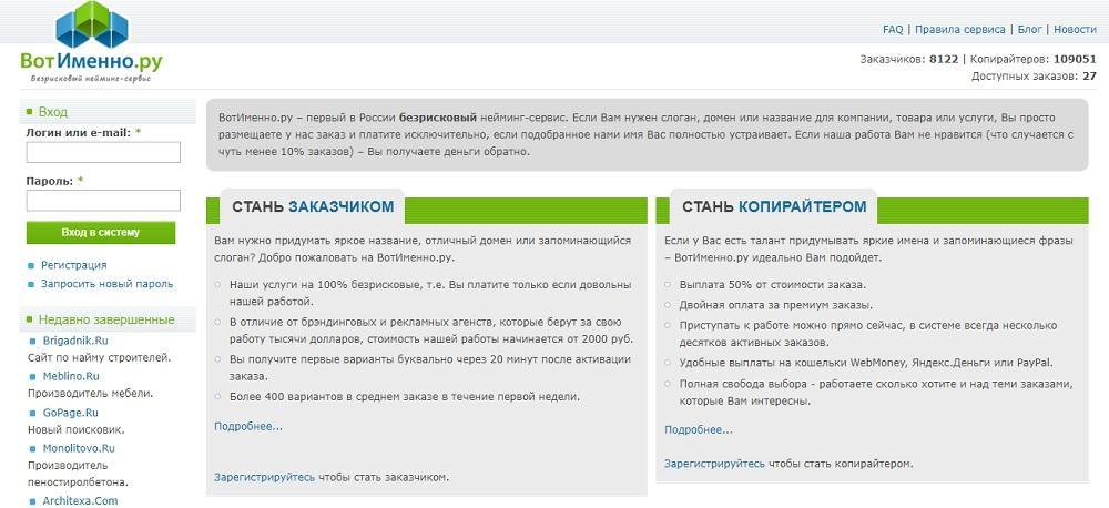 ВотИменно.ру - безрисковый нейминг-сервис работает с 2004 года