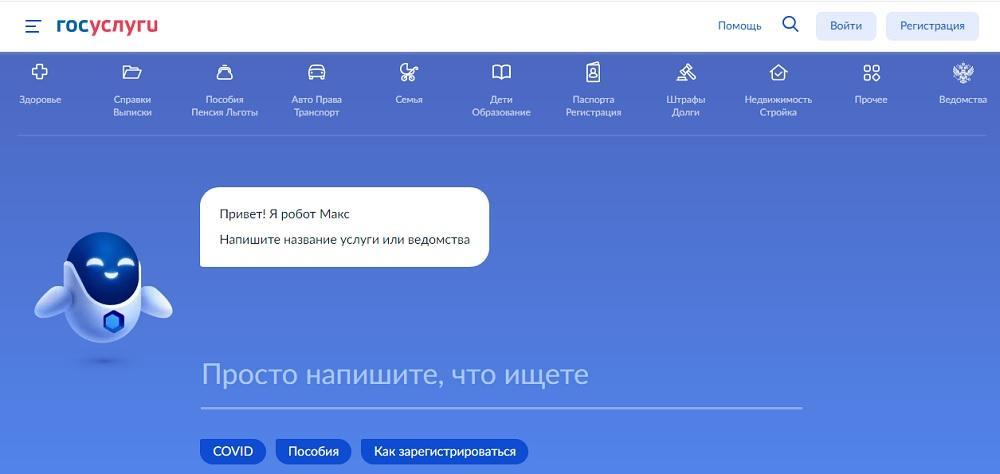 Взломанные аккаунты россиян с портала «Госуслуги» продают в даркнете по 40 рублей за штуку