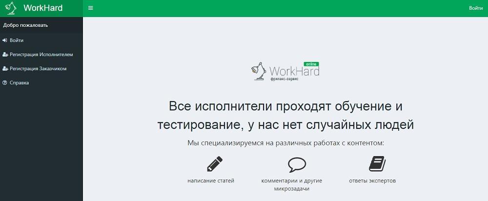 Workhard.Online - популярная биржа копирайтинга