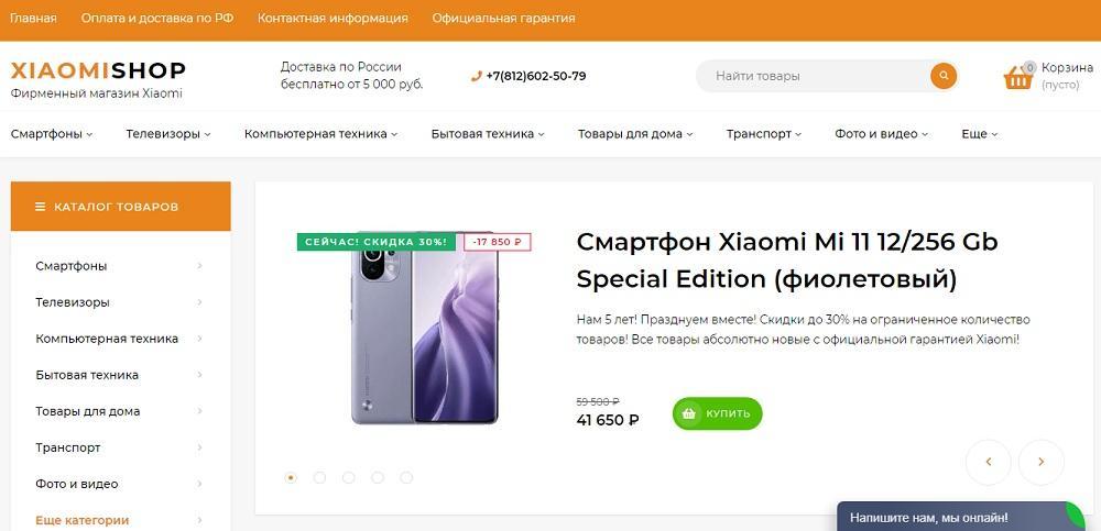 Xiaomi-Shop.Store - фирменный интернет-магазин Сяоми [не ведитесь, это лохотрон]
