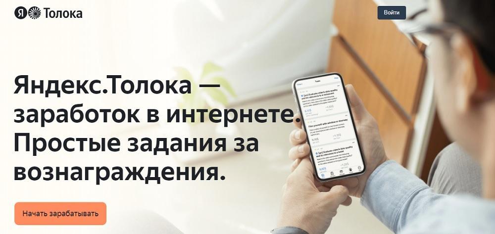 Яндекс Толока - выполнение простых заданий за деньги