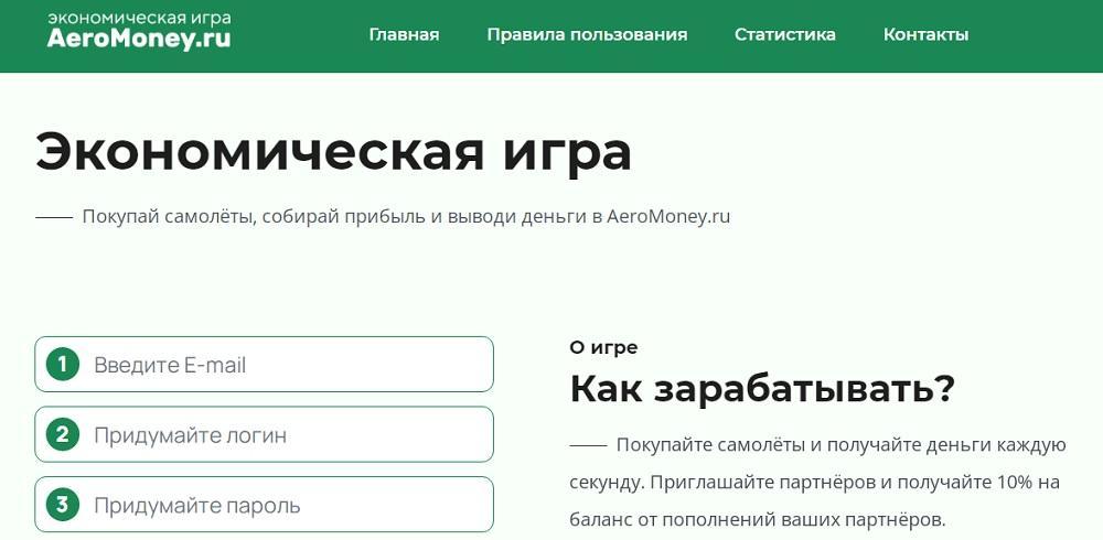 AeroMoney.ru - игровая площадка для заработка [не советую]