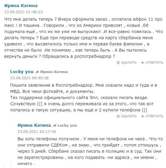 ap-store.ru отзывы