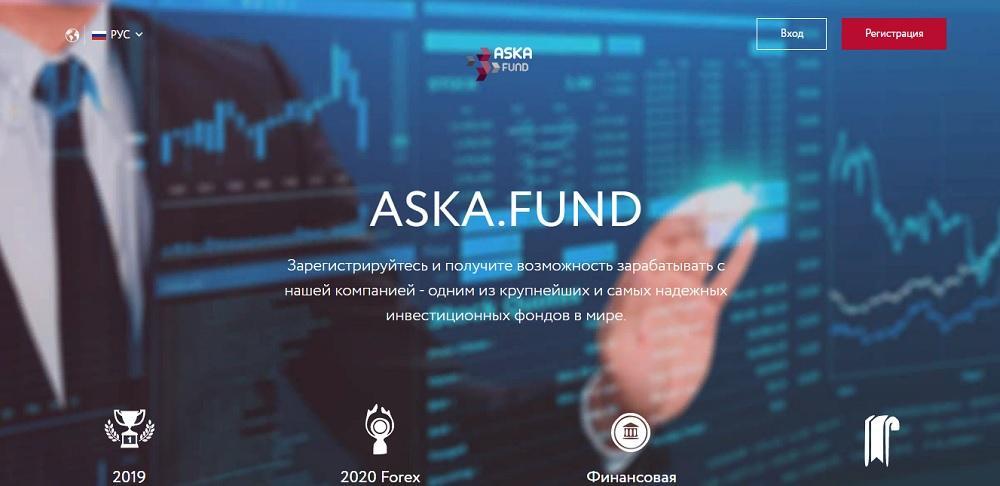 aska.fund - это мошенники. Баланс пополнить можно, а вывести нет