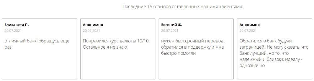 липовые отзывы на сайте grain-bank.com