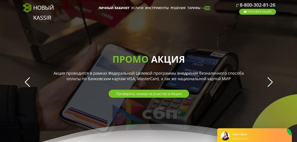 newkassir.ru - прием платежей в России [не ведитесь, это развод]