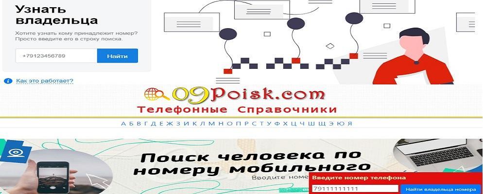 opredelitel.com и 09poisk.com - лохотроны, работающие в паре