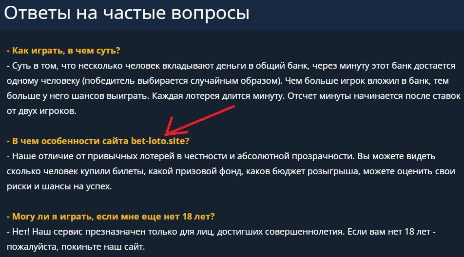 Организаторы лохотрона VanBet (vanbet.org) оставили FAQ без изменений (не почистили от старых ссылок)