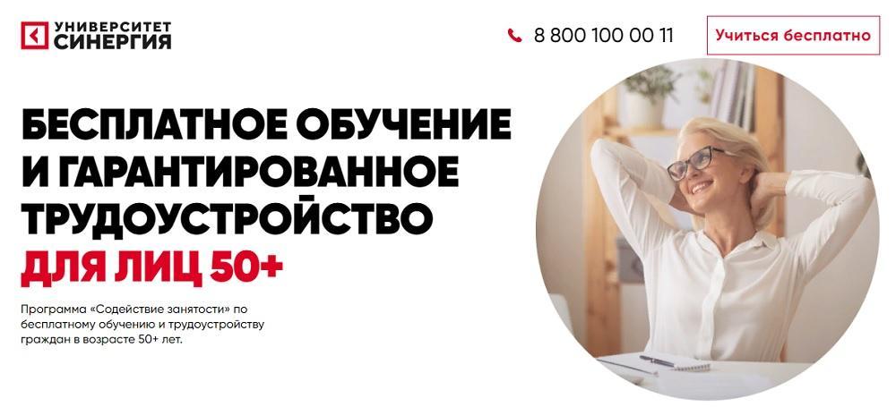 """Отзыв о программе """"Содействие занятости: работа для людей старше 50 лет"""" (от университета Синергия)"""