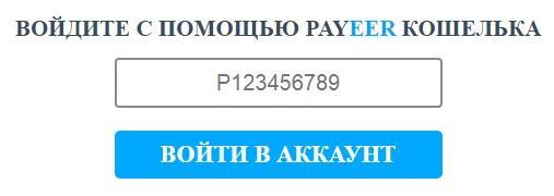 Предлагает выполнить вход при помощи Payeer кошелька