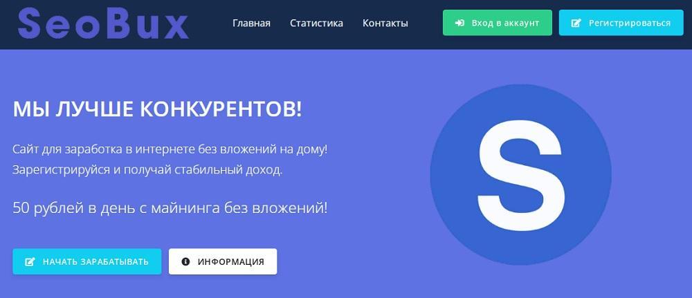 SeoBux (seo-bux.ml) - 50 рублей в день с майнинга без вложений [лохотрон]