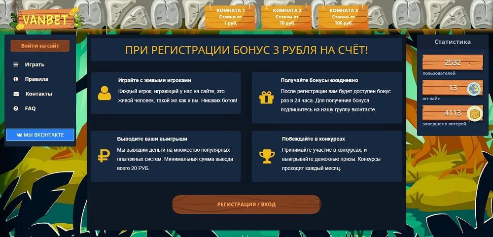 VanBet (vanbet.org) - сервис моментальных лотерей [лохотрон]