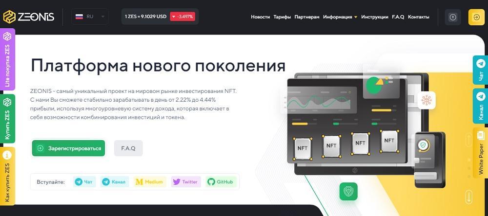 Zeonis (zeonis.biz) - инвестиционная платформа нового поколения [не ведитесь, это развод]