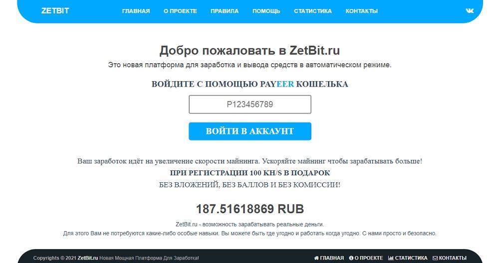 Zetbit (zetbit.ru) - прибыль каждую секунду [не ведитесь, это развод]